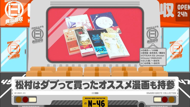 松村沙友理がダブって買ったオススメ漫画