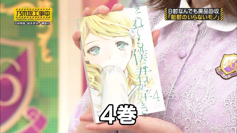 松村沙友理がダブって買ったオススメ漫画『それでも僕は君が好き 4巻』