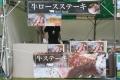 180824 北海道まるごとマルシェ-06