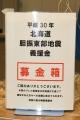 180911 平成30年北海道胆振東部地震義援金募金箱-01