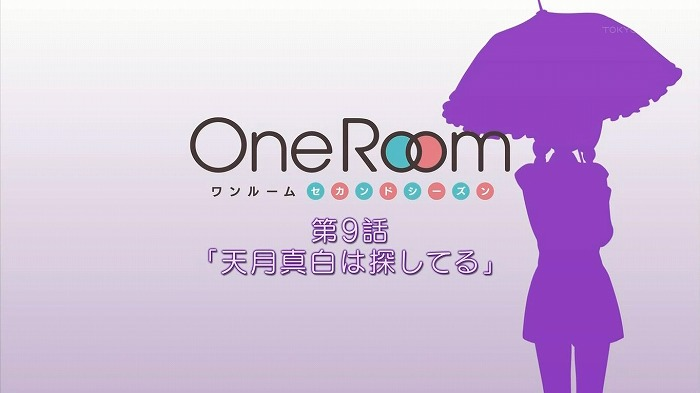 One Room 09話2