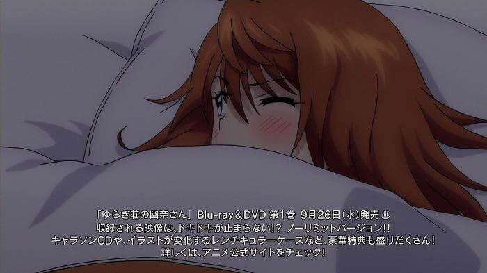 幽奈さん 09話55