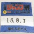 jp-vol3-40