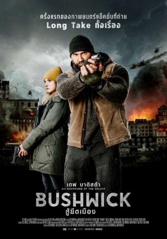 Bushwick-Thai-Poster[1]