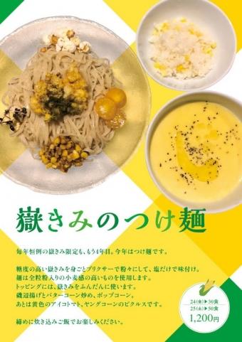 嶽きみのつけ麺2018