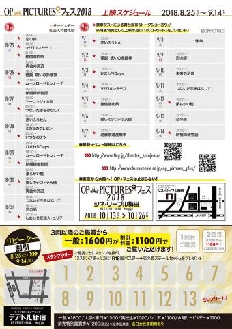 schedule2018[1]