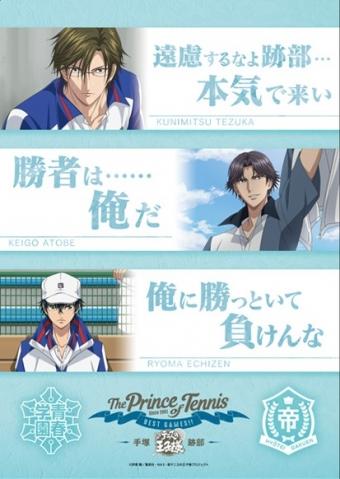 テニスの王子様 BEST GAMES!! 手塚 vs 跡部0001