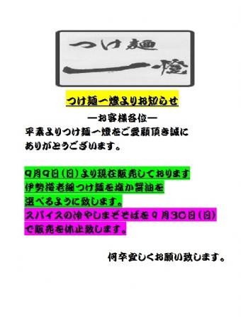 つけ麺 一燈 伊勢海老醤油2018