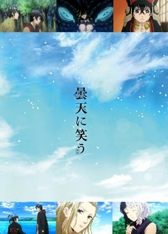 曇天に笑う〈外伝〉 ~桜華、天望の架橋~ 0002