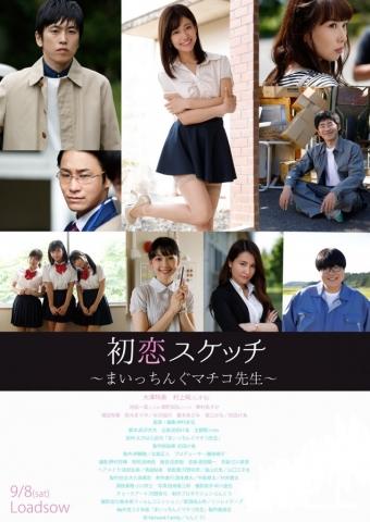初恋スケッチ~まいっちんぐマチコ先生~0003
