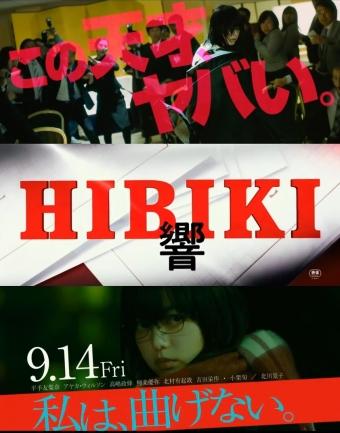 響 -HIBIKI-0002
