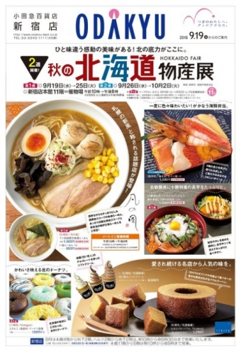 小田急新宿秋の北海道物産展2018