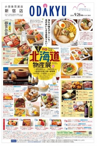 小田急百貨店 新宿店 冬の北海道物産展2018 2