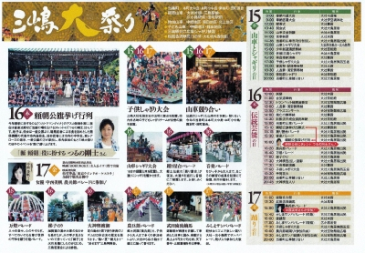 三嶋大祭り1