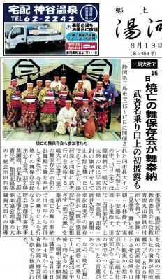 三嶋焼亡の舞 湯河原新聞