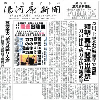 湯河原新聞8月21日