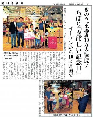 チボリ新聞
