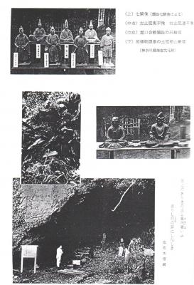 湯河原郷土文化研究会1963土肥実平像の誤り