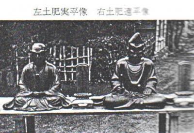 湯河原郷土文化研究会1963土肥実平像拡大