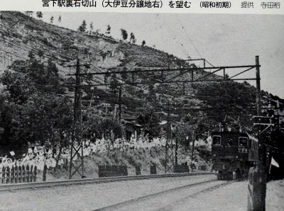 電化開通旗振りか石切山昭和初期2湯河原今昔110