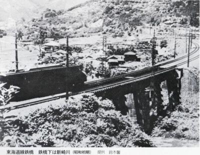 新崎川鉄橋湯河原今昔p161(電化昭和初期)