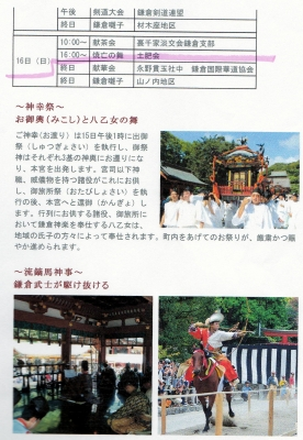 例大祭鎌倉