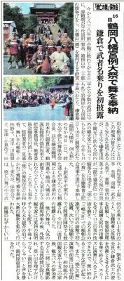 鎌倉奉納記事30.9.19湯河原新聞抜粋