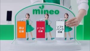 葵わかな mineo(マイネオ) 「フィギュア」篇0005
