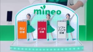 葵わかな mineo(マイネオ) 「フィギュア」篇0006