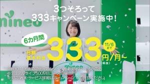 葵わかな mineo(マイネオ) 「フィギュア」篇0010