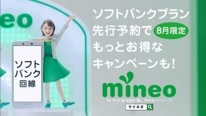 葵わかな mineo(マイネオ) 「フィギュア」篇0011