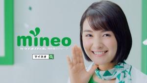 葵わかな mineo(マイネオ) 「フィギュア」篇0012