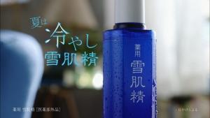 新垣結衣 コーセー雪肌精「冷やし雪肌精」篇0011