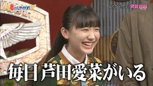芦田愛菜/嵐にしやがれ2018年09月15日放送0008