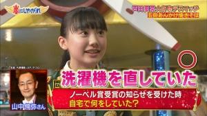 芦田愛菜/嵐にしやがれ2018年09月15日放送0022