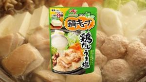 芦田愛菜/鍋キューブ 「鶏だし・うま塩」編0024