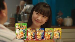 芦田愛菜/鍋キューブ 「鶏だし・うま塩」編0029