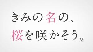 堀切サラ/きみの名の桜を咲かそう0010