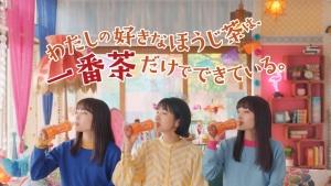 松本穂香 伊藤園 おーいお茶 ほうじ茶「ほうじ茶女子会」篇0006
