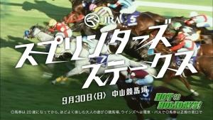 土屋太鳳 JRA「HOT HOLIDAYS!2018」スプリンターズステークス編0024