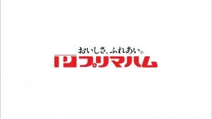 土屋太鳳 プリマハム 香燻あらびきポーク0014