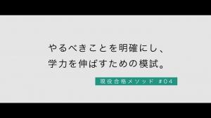 箭内夢菜 東進ハイスクール 全国統一高校生テスト0008