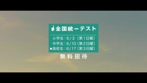 箭内夢菜 東進ハイスクール 全国統一高校生テスト0012