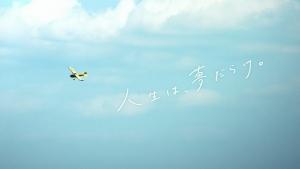 吉田美月喜 JPかんぽ生命 「夢のフライト」篇0024
