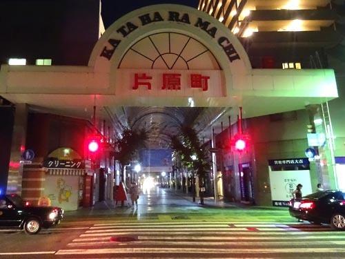 03片原町