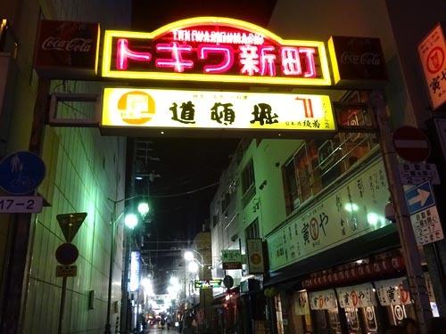 04トキワ新町