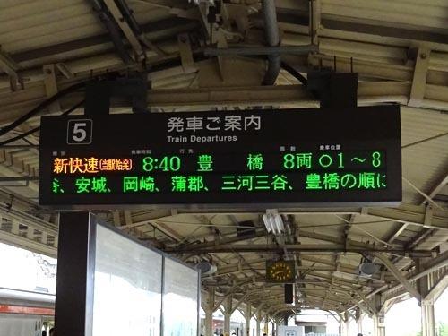 05大垣豊橋行