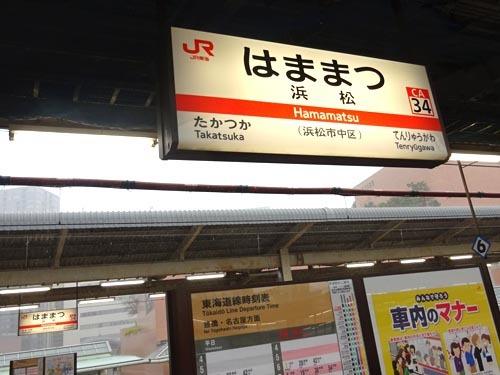 18浜松駅