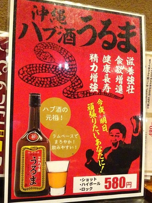 13沖縄ハブ酒うるま