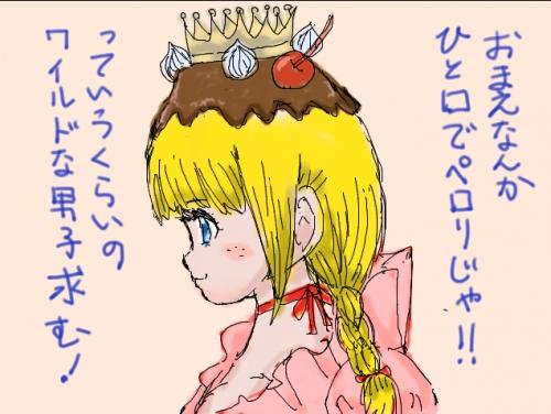 プププ、プリンセス・アラ・モード